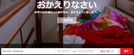 yoyaku-Airbnb