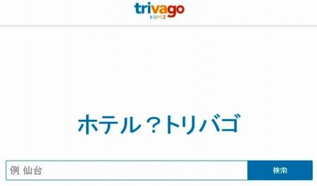 yoyaku-trivago