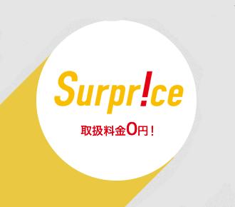 サプライスが安い、格安航空(LCC)でもクーポンで、7000円引き可能、予約サイトsurprice