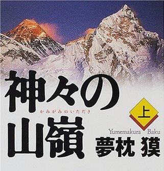 ネパール・ヒマラヤ・チベットが舞台の旅行前、旅行後に読みたい本やオススメの映画 【旅行の読み物】