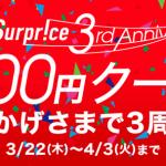サプライスが「海外航空券」、「海外航空券+ホテル」に使える「5000円割引きクーポン」を配布中