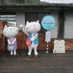 猫好きなら必ず行きたい台湾の猫村「猴硐(ホウトン)村」訪問記