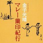 マレーシア・シンガポール・ブルネイが舞台の小説、旅行前に読みたい本