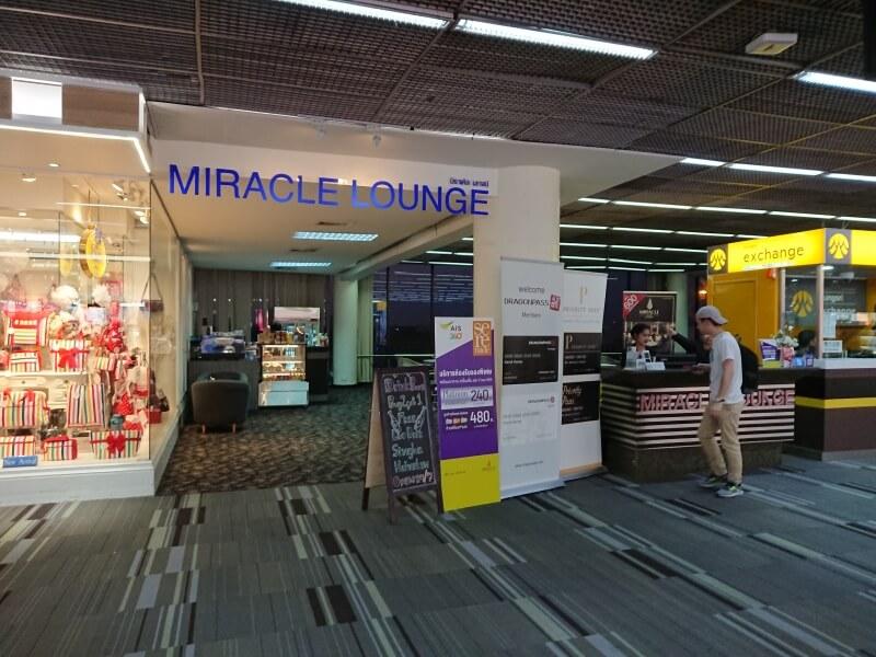 バンコク ドンムアン空港ターミナル1の「Miracle Lounge ミラクルラウンジ」