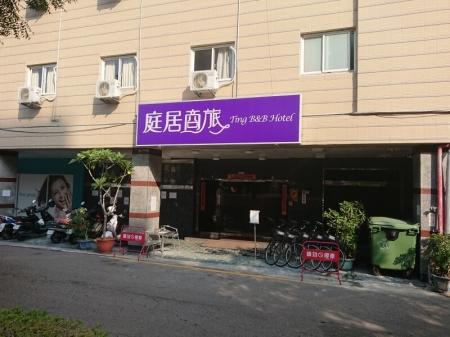 Ting B&B Hotel(庭居商旅)に宿泊、台湾・高雄の2000円以下で宿泊可な格安ホテル