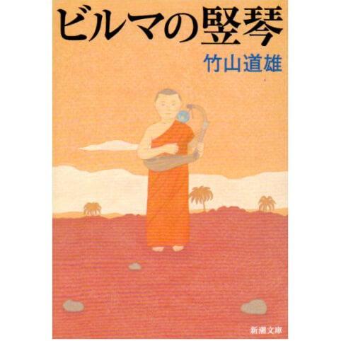 ミャンマーが舞台となっている小説や物語など旅行前に読みたい本【旅行の読み物】