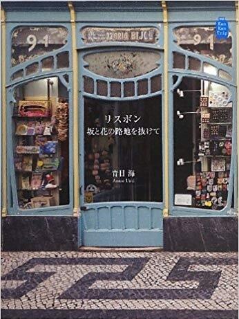 ポルトガルが舞台となっている小説や紀行文など旅行前に読みたい本【旅行の読み物】