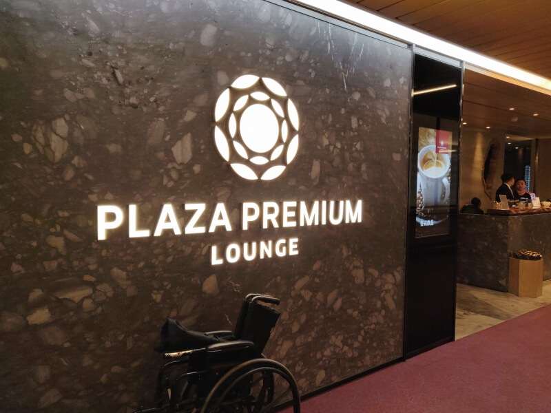 台北桃園空港 T1「Plaza Premium Lounge (Zone D) プラザ プレミアム ラウンジ」でシャワーを浴びる