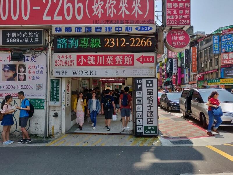 2000円以下で個室に宿泊可能、台北駅から1分「イン キューブ タイペイ メイン ステーション (Inn Cube Taipei Main Station)」