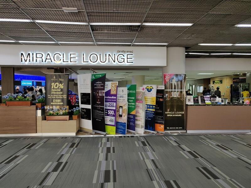 バンコク ドンムアン空港King Power免税店向かいのMiracle Lounge
