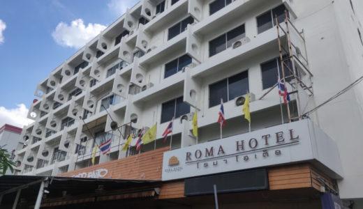 コンケーン ローマ ホテル (Roma Hotel) 古さが目立つが清潔で便利な立地、1泊2000円以下