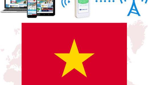ベトナム旅行でおすすめの海外WiFiルーター【2019年】