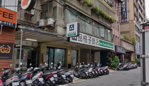 鍵がある台北のカプセルホテル「イン キューブ ミンチュエン (Inn Cube - Minquan 品格子旅店)」